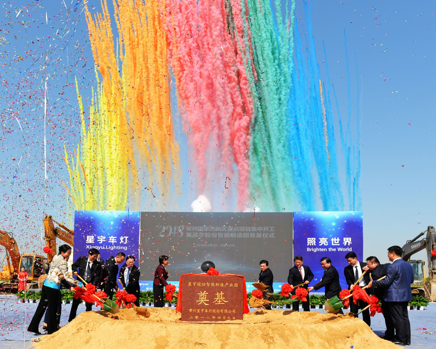 The foundation stone laying ceremony of Xingyu Shares Intelligent Manufacturing Park was held